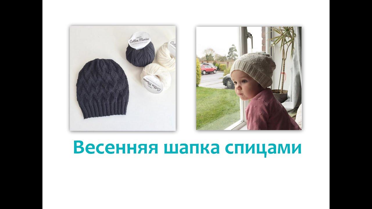 вязание спицами осенней шапки для девочки схемы