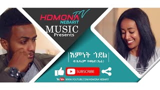 HDMONA - እምነት ጎደል ብ ኤፍሬም ተወልደ (ኤፊ)  Emnet Godel by Efrem Tewelde - New Eritrean Music 2019
