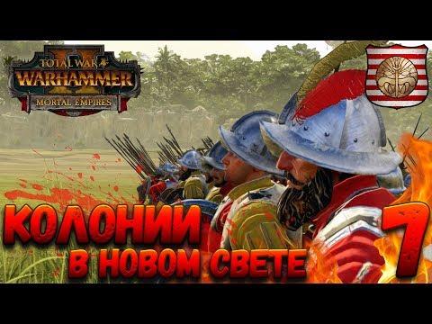 Total War: Warhammer 2 (Легенда) - Колонии в новом свете!  #7 (Война Людоящерам и Скавенам)