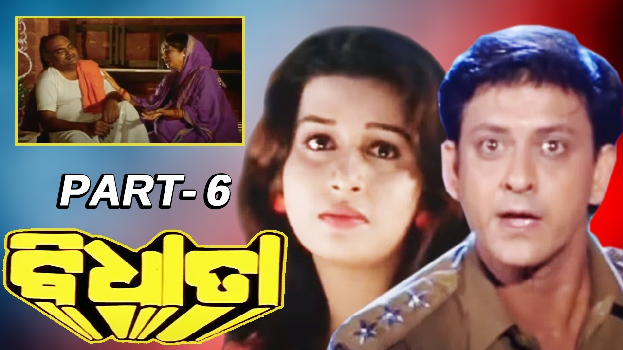 Bidhata-ବିଧାତା Odia Movie Part-6/12   Siddhanta Mahapatra   Latest Odia Movies   OCC