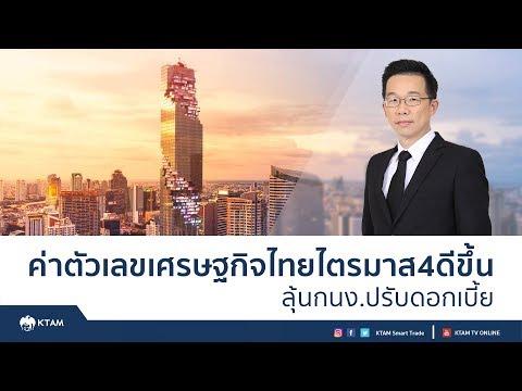 ค่าตัวเลขเศรษฐกิจไทยไตรมาส4ดีขึ้น ลุ้นกนง.ปรับดอกเบี้ย
