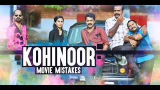 Kohinoor malayalam movie mistakes | Asif Ali, Chempan Vinod,Vinay Fort