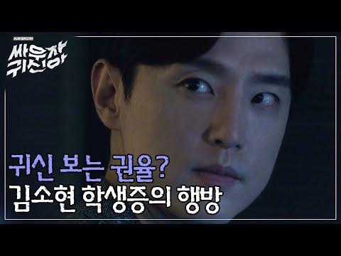 tvnghost [소름주의] 김소현의 학생증을 가지고 있는 권율! 160801 EP.7