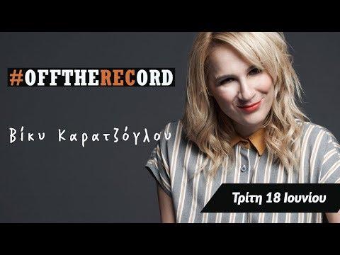 #OFFTHERECORD | Episode 2 | Vicky Karatzoglou | Βίκυ Καρατζόγλου