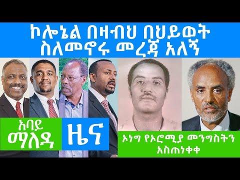 Abbay Maleda News June 10, 2020 አባይ ማለዳ ዜና Ethiopia News Today