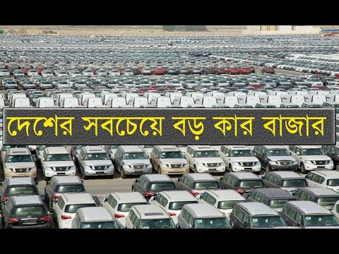 BUY SECOND HAND CAR AT CHEAP PRICE |  RECONDITION | LARGEST CAR HAAT IN BD | CAR PRICE | #EP-1