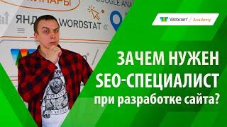 Зачем нужен SEO-специалист при разработке сайта?