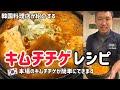 韓国料理レシピ)韓国家庭料理の定番キムチチゲ、キムチ鍋作り方!思ったより簡単でで…