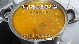 선릉역 원룸텔 - 식사제공 카레 - 강남게스트고시텔