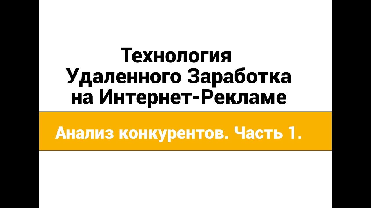 Обложка видеозаписи Анализ конкурентов. Часть1.