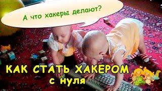 ☞СМЕШНЫЕ ДЕТИ-видео урок-КАК СТАТЬ ХАКЕРОМ с нуля или ДЕТИ ХАКЕРЫ #смешныедети