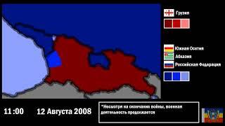 Вооружённый конфликт в Южной Осетии | 2008 | Каждый час