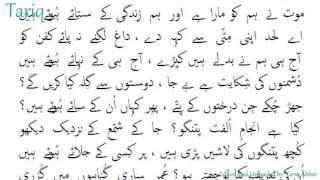 urdu ghazal: ishq mein kiya bataen: munni begum عشق میں کیا بتائیں: منی بیگم