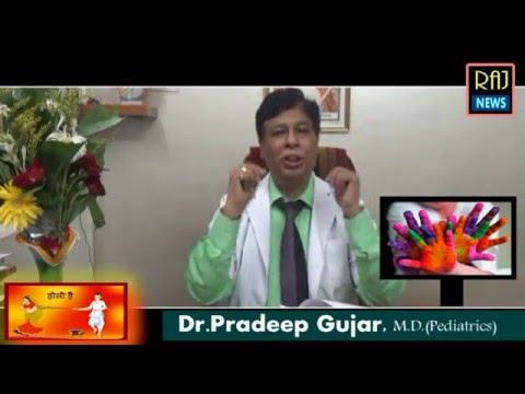 Dr Pradeep Gujar RANGOTSAV 2016 Holi Awareness