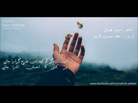 Best Heart Touching Poetry Two Line Sad Urdu Shairy By Tanha Abbas Voice Mohsin Zaheer