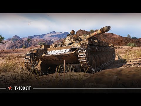 Т-100 ЛТ | Диверсия в тылах противника – очень своевременно