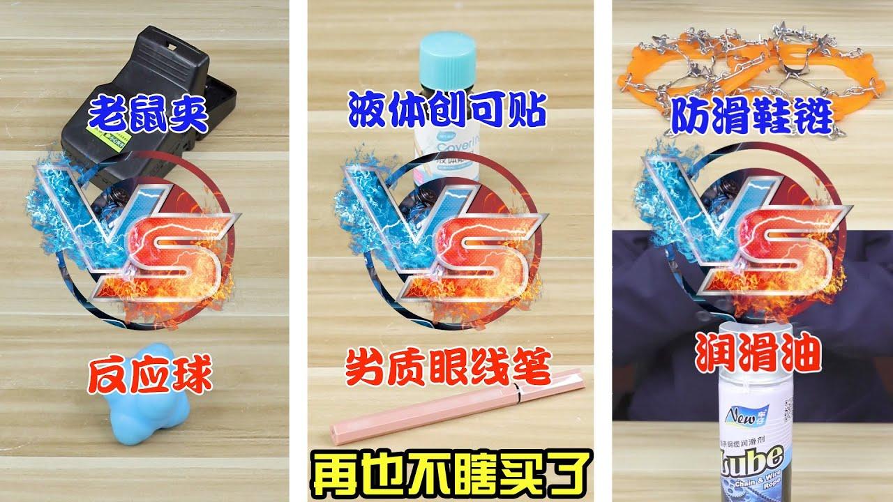 【再也不瞎買】老鼠夾VS反應球,液體創可貼VS劣質眼線筆,防滑鞋鏈VS潤滑油