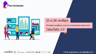 Онлайн конференция Ростелекома DataTalks 2.0. День 2