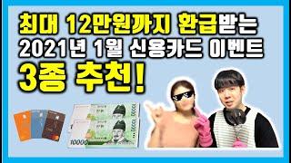 최대 12만원 페이백되는 신용카드 이벤트 3종 추천! …
