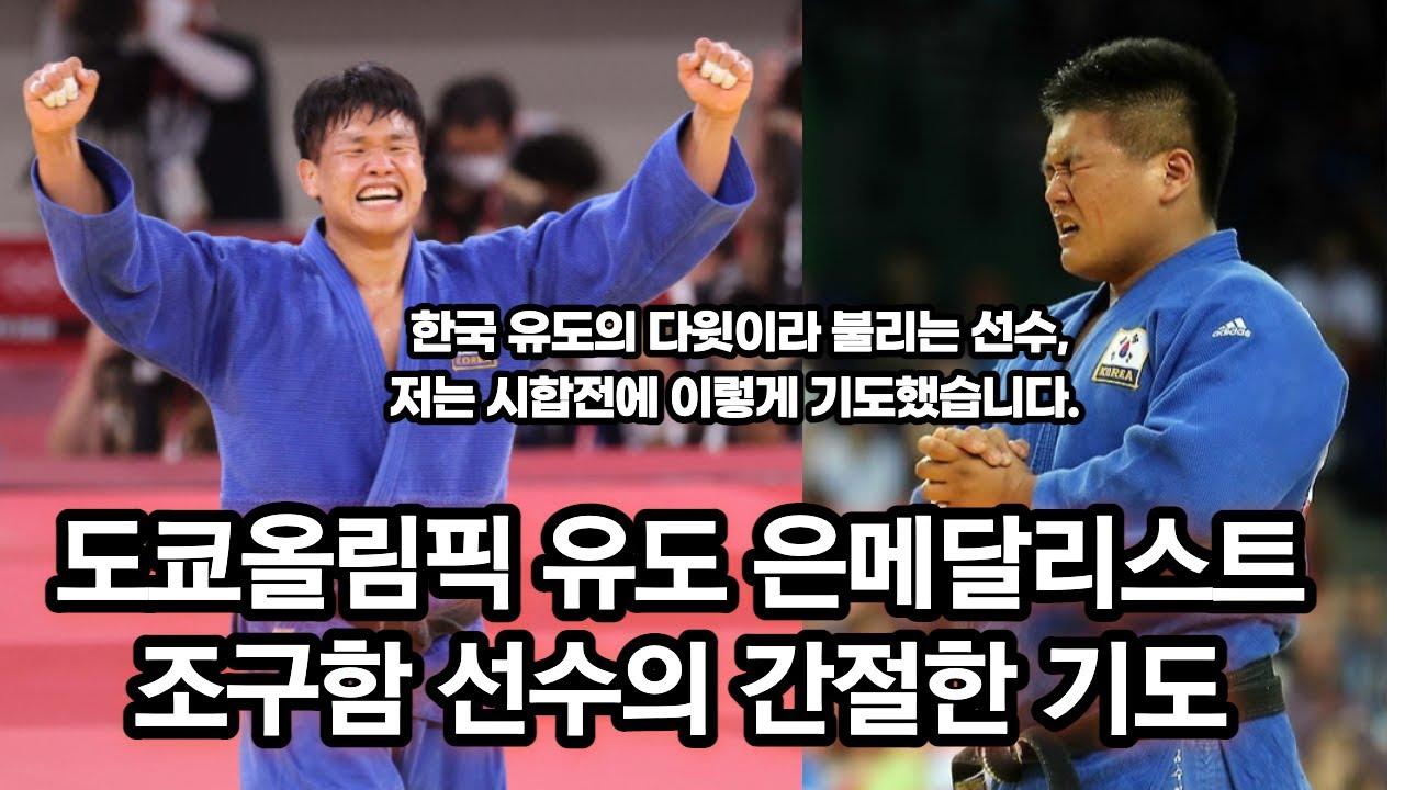 """도쿄올림픽 유도 은메달리스트 '조구함' 선수의 간절한 기도 """"저는 이렇게 기도했습니다"""""""