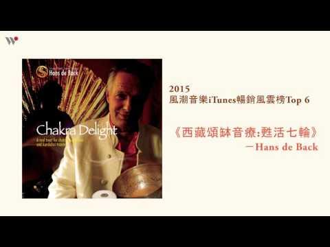 【2015風潮iTunes暢銷風雲榜Top6】Hans de Back - 《 西藏頌缽音療 : 甦活七輪》