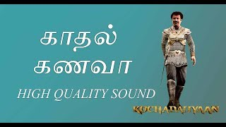 Kochadaiiyaan | Kadhal Kanava lyrics  |Tamil | Female | ARR | Viramuthu