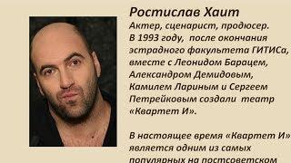 Авансцена. Ростислав Хаит, актёр, сценарист, продюсер
