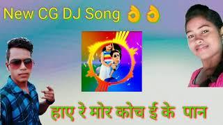 Kochai Paan||CG Song|| vishvahar omesh Anand Manikpuri DJ Song