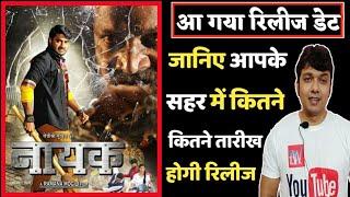 NAYAK नायक Bhojpuri movie की Release Date आ गई है जानिए आपके शहर में कितने तारीख को होगी CHINTU