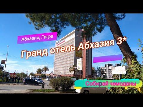 Отзыв об отеле Гранд отель Абхазия 3* (Абхазия, Гагра)