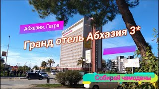 Отзыв об отеле Гранд отель Абхазия 3 Абхазия Гагра