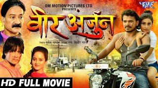 वीर अर्जुन - Veer Arjun | Pramod Premi Yadav, Rakesh Pandey, Priyanka | Superhit Bhojpuri Movie 2020