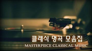 클래식 명곡 모음집│클래식 음악듣기│Masterpiece Classical Music│명상 수면 힐링 공부 태교