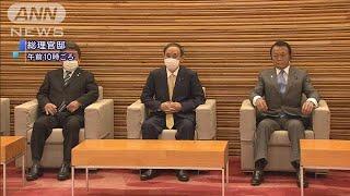 第3次補正予算案を閣議決定へ 追加歳出19兆円(2020年12月15日) - YouTube