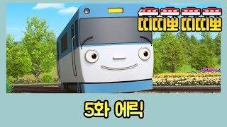 띠띠뽀의 친구를 소개합니다 L 5화 띠띠뽀의 똑똑한 통근열차 에릭은 누굴까? L 띠띠뽀의 모든것을 말해줘!