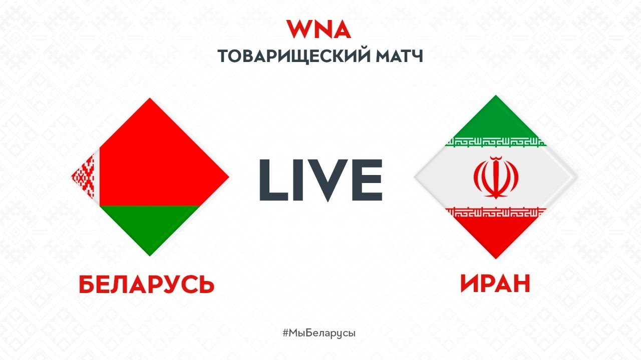 Женский футбол Беларусь   Иран  Belarus WNA  Iran WNA