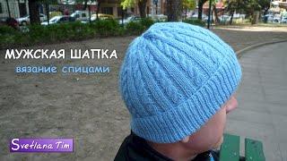 Вязаная МУЖСКАЯ ШАПКА (шапка для мужчин) Вязание спицами # 374