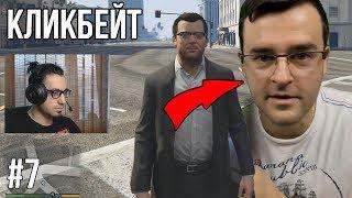 ИГРАЕМ СЪС СЛАВИ ОТ THE CLASHERS - GTA V #7