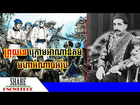 ព្រុយនេ នាសម័យក្រោមអាណានិគមមហាអំណាចអឺរ៉ុប - Brunei under British rule