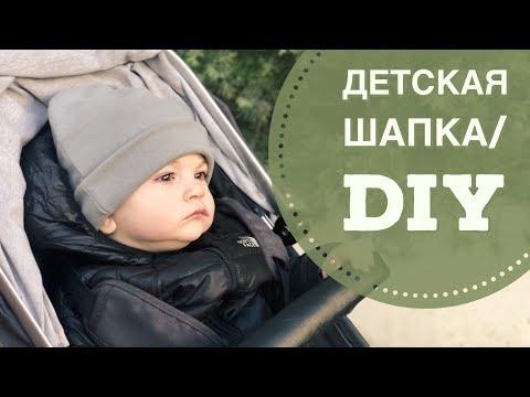 Детская шапка и снуд сшить своими руками