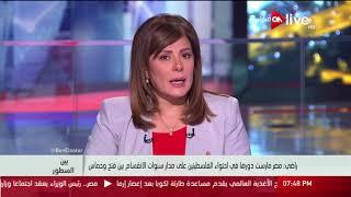 بين السطور - خالد راضي: الكرة الآن أصبحت في ملعب أبو مازن