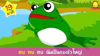 Repeat youtube video เพลงกบ กบร้องท้องปวด อ๊บอ๊บ มีเนื้อเพลง ♫ เพลงเด็กอนุบาล 19 นาที Frog song | เพลงเด็ก indysong kids