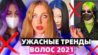 САМЫЕ СТРЕМНЫЕ ТРЕНДЫ ВОЛОС 2021 КРИТИКА ОТ ПАРИКМАХЕРА