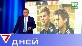 Мамаев и Кокорин взяты под стражу: футболистам грозит до 7 лет лишения свободы - Россия 24