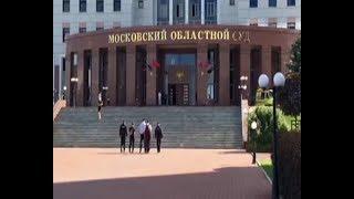 """Перестрелка в Мособлсуде: члены """"банды ГТА"""" напали на конвой"""
