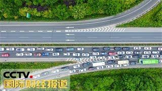 [国际财经报道]热点扫描 都汶高速抢通临时便道 仅供抢险车辆通行| CCTV财经