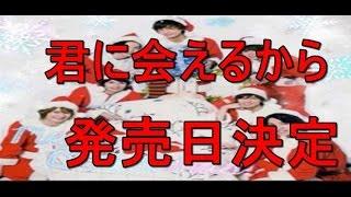 【動画】キスマイ新曲君に会えるからの発売日発表!