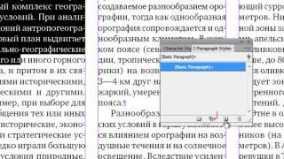 Adobe InDesign CS6 - Практическое занятие (часть 1)