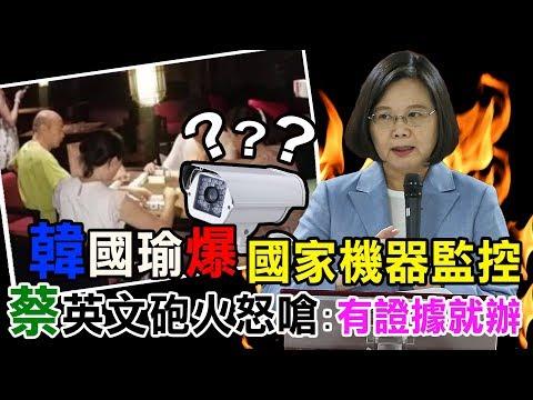 反駁國家機器跟監 蔡英文喊話:韓市長誠實面對|三立新聞網SETN.com