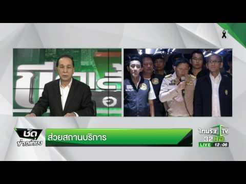 ย้อนหลัง ส่วยสถานบริการ : ขีดเส้นใต้เมืองไทย | 08-05-60 | ชัดข่าวเที่ยง